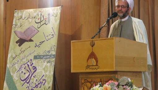 گزارش فعالیت های قرآنی موسسه ترویج فرهنگ قرآنی در سال 1395