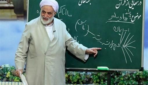 «درسهایی از قرآن» هم سن انقلاب شد
