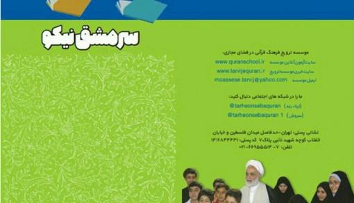 کتاب آزمون نهایی درسهایی از قرآن سال تحصیلی 99-98 منتشر شد