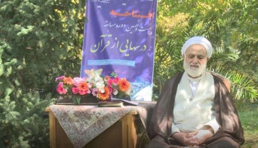 پیام ویدئویی حاج آقا قرائتی به مناسبت آغاز بیست و نهمین دوره مسابقه هفتگی درسهایی از قرآن